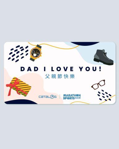 爸爸我愛你!